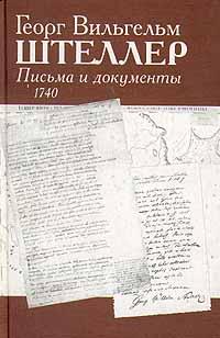 Георг Вильгельм Штеллер Георг Вильгельм Штеллер. Письма и документы. 1740