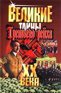 В. В. Веденеев Тайны Третьего рейха веденеев в 100 великих тайн третьего рейха