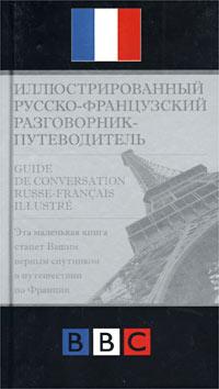 Автор не указан Иллюстрированный русско-французский разговорник-путеводитель плита газовая лысьва гп 400 м2с 2у белый стеклянная крышка