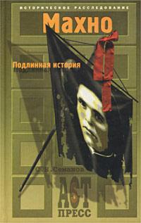 С. Н. Семанов Махно. Подлинная история