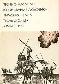 Автор не указан Песнь о Роланде. Коронование Людовика. Нимская телега. Песнь о Сиде. Романсеро