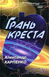 Александр Карпенко Грань креста
