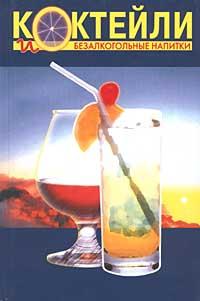 Автор не указан Коктейли, безалкогольные напитки