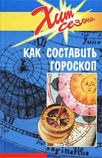 Ф. Томпсон Как составить гороскоп