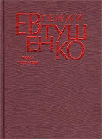 Евгений Евтушенко Евгений Евтушенко. Первое собрание сочинений в 8 томах. Том 1. 1937-1958 стоимость