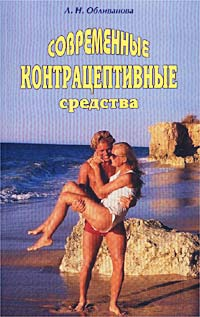 Л. Н. Обливанова Современные контрацептивные средства средства против беременности