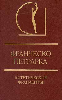 Франческо Петрарка. Эстетические фрагменты Издание 1982 года. Сохранность...