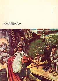 Калевала   Автор не указан
