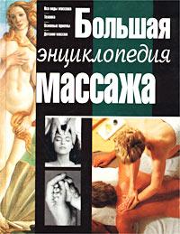 Автор не указан Большая энциклопедия массажа