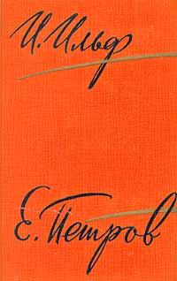 И. Ильф, Е. Петров И. Ильф. Е. Петров. Собрание сочинений в пяти томах. Том 5