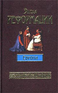 Автор не указан Эпоха Реформации. Европа автор не указан советы автомобилисту