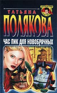 Татьяна Полякова Час пик для новобрачных