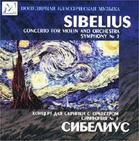 Сибелиус. Концерт для скрипки с оркестром. Симфония №3 ян сибелиус valse triste