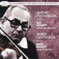 молитвы мечты фантазии голос и орган бах моцарт россини Борис Гутников Борис Гутников, скрипка. Бах, Моцарт, скрипичные концерты