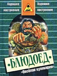 Сергей Белоусов Веселая кулинария. Блюдоед