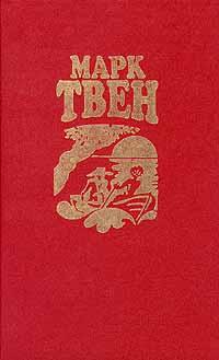 Марк Твен Марк Твен. Собрание сочинений в восьми томах. Том 3 марк твен марк твен собрание сочинений в 12 томах том 2 налегке