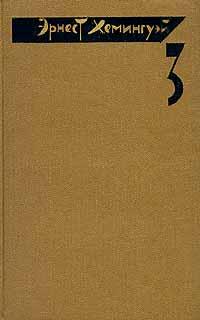Эрнест Хемингуэй Эрнест Хемингуэй. Собрание сочинений в четырех томах. Том 3 цена и фото