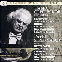 Павел Серебряков Павел Серебряков, фортепиано. Бетховен, соната №23, op.57. Шопен, соната №2, op.35. Рахманинов, соната №2, op.36 ф шопен ноктюрны op 55 nocturnes op 55
