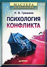 Н. В. Гришина Психология конфликта психология деловых конфликтов хрестоматия