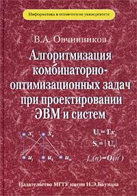 Алгоритмизация комбинаторно-оптимизационных задач при проектировании ЭВМ и систем