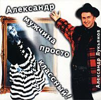 цены Александр Лукьянов Александр Лукьянов. Александр мужчина просто классный!