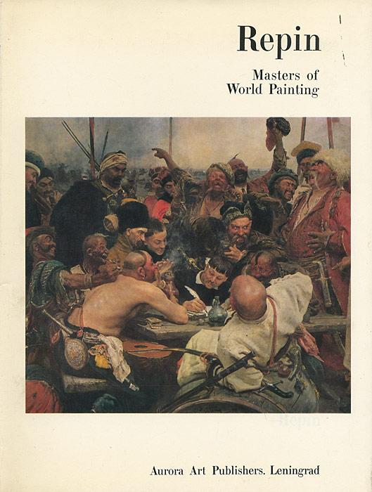 все цены на Г. Ю. Стернин Repin: Masters of World Painting / Репин. Мастера мировой живописи онлайн