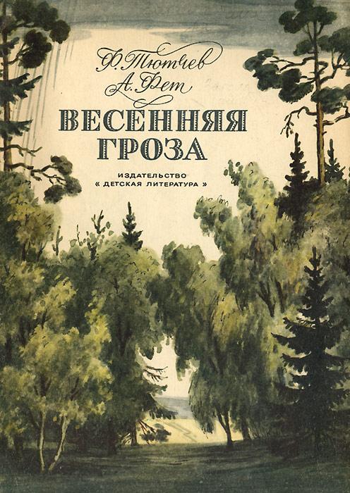 цены на Ф. Тютчев, А. Фет Весенняя гроза  в интернет-магазинах