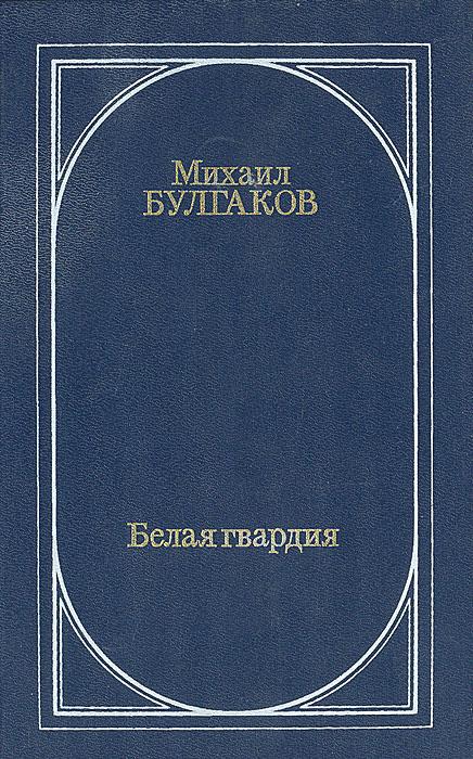 М. Булгаков Белая гвардия герман романов спасти кремль белая гвардия путь твой высок