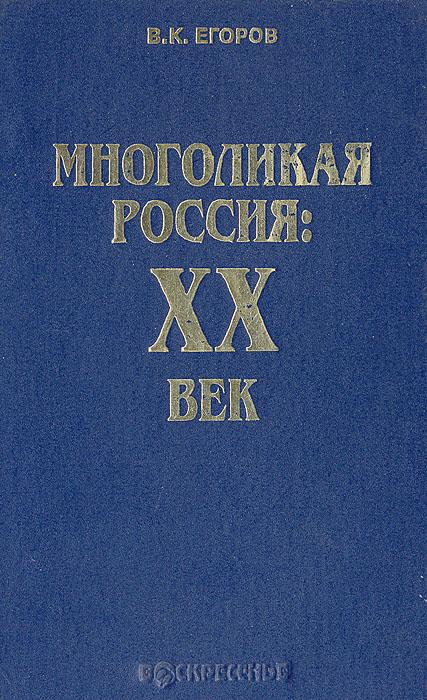 Многоликая Россия: XX век В книге профессора, доктора...