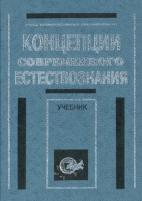 В. Н. Лавриненко, В. П. Ратников, В. Ф. Голубь и др. Концепции современного естествознания. Учебник