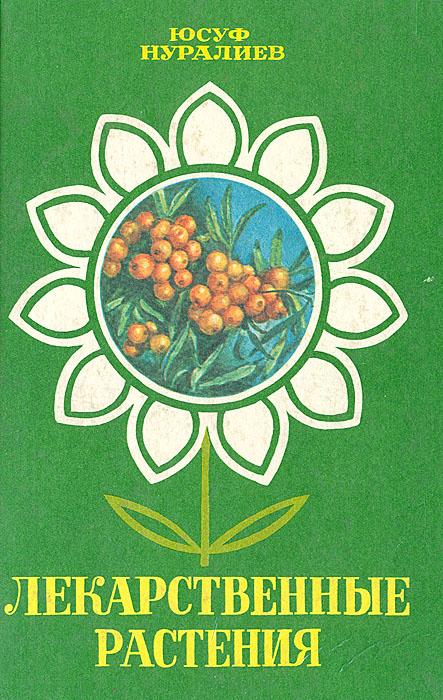 Юсуф Нуралиев Лекарственные растения. Целебные свойства фруктов и овощей отсутствует целебные растения