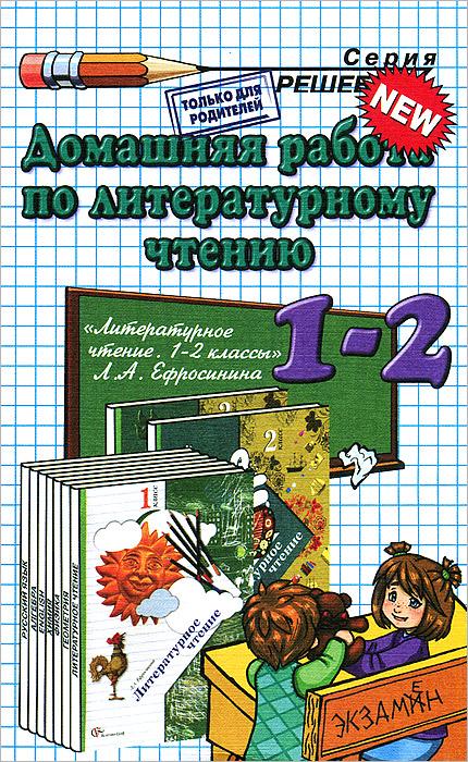 Г. В. Шубина, Ю. С. Москвина Домашняя работа по литературному чтению. 1-2 классы все цены