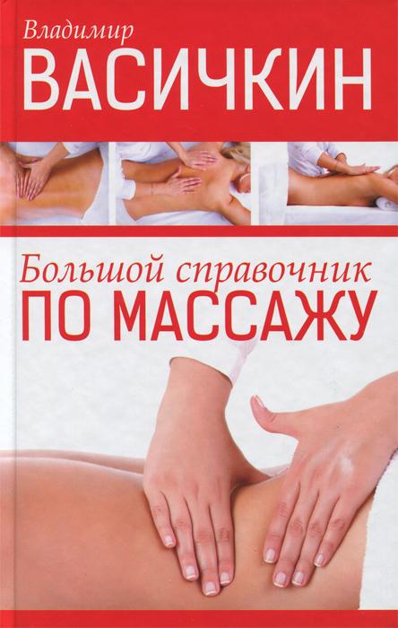 В. И. Васичкин Большой справочник по массажу