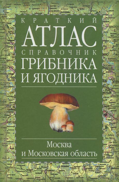 Г. Н. Огуреева Краткий атлас-справочник грибника и ягодника dr oetker пикантфикс для грибов 100 г