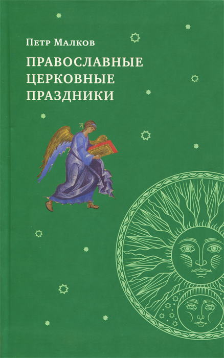 цены на Петр Малков Православные церковные праздники  в интернет-магазинах
