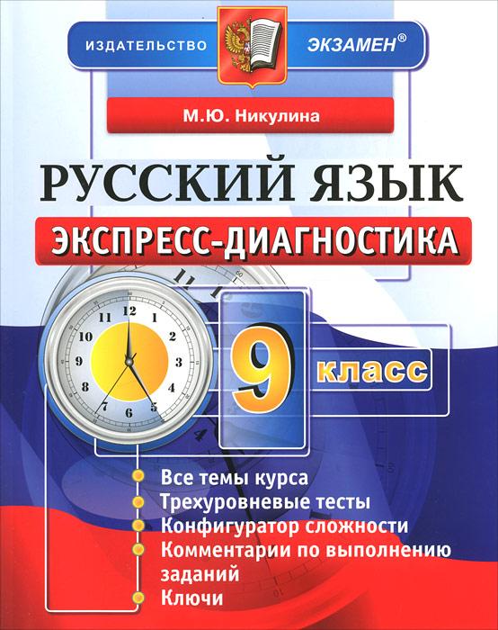М. Ю. Никулина Русский язык. 9 класс. Экспресс-диагностика