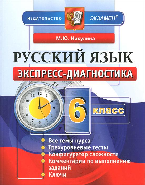 М. Ю. Никулина Русский язык. 6 класс. Экспресс-диагностика