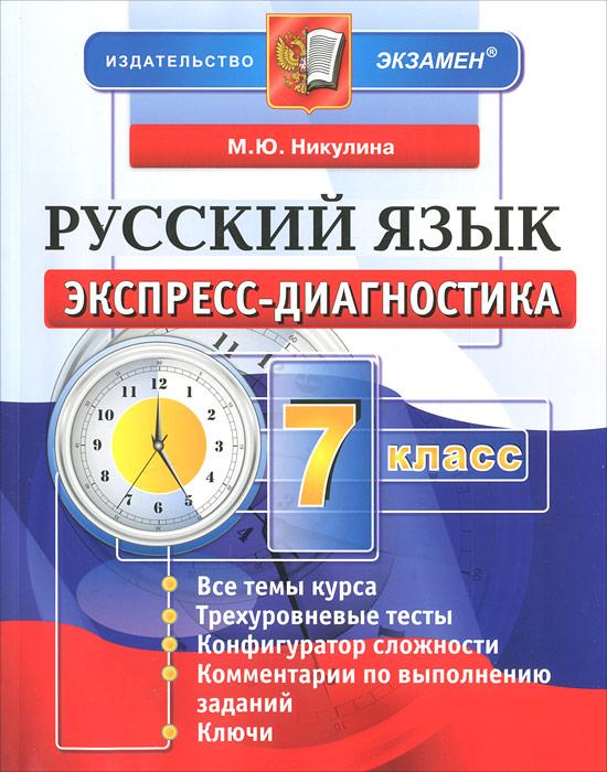 М. Ю. Никулина Русский язык. 7 класс. Экспресс-диагностика