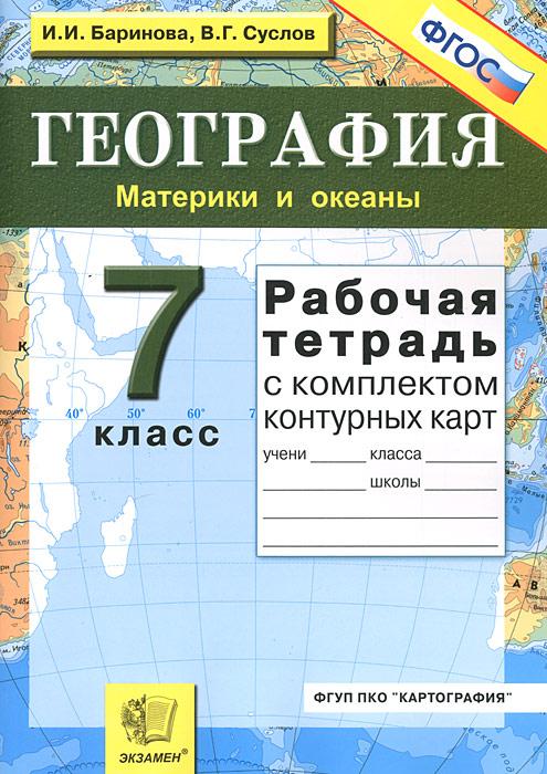 И. И. Баринова, В. Г. Суслов География. Материки и океаны. 7 класс. Рабочая тетрадь с комплектом контурных карт