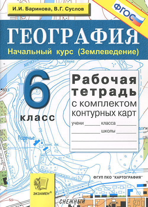 И. И. Баринова, В. Г. Суслов География. Начальный курс (Землеведение). 6 класс. Рабочая тетрадь с комплектом контурных карт