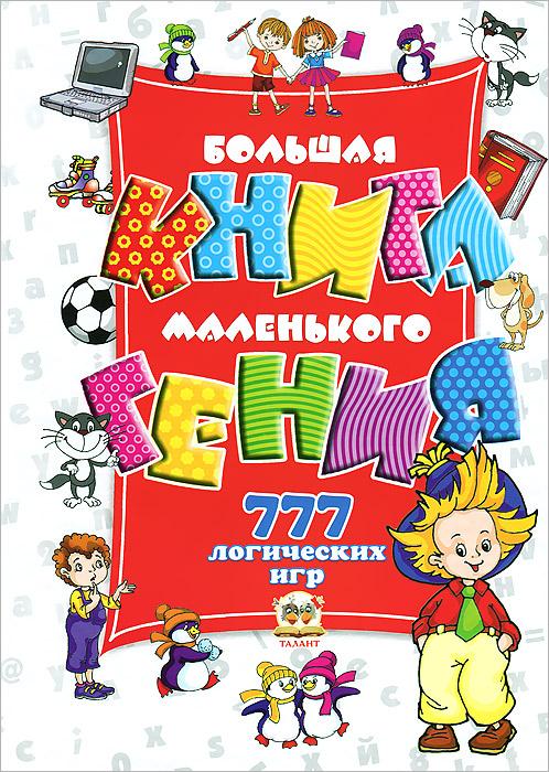 Наталия Гордиенко, Сергей Гордиенко Большая книга маленького гения. 777 логических игр для детей