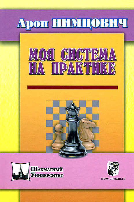 Арон Нимцович Моя система на практике