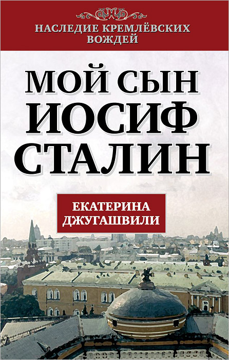Екатерина Джугашвили Мой сын - Иосиф Сталин оболенский и мемуары матери сталина 13 женщин джугашвили