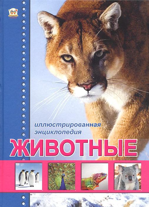 . Животные. Иллюстрированная энциклопедия
