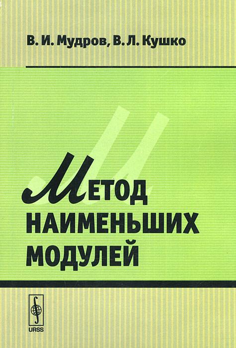 В. И. Мудров, В. Л. Кушко Метод наименьших модулей