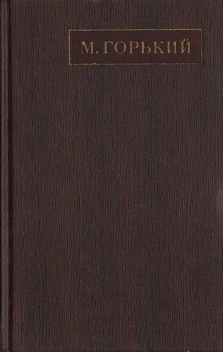 М. Горький М. Горький. Собрание сочинений в 25 томах. Том 12 цена