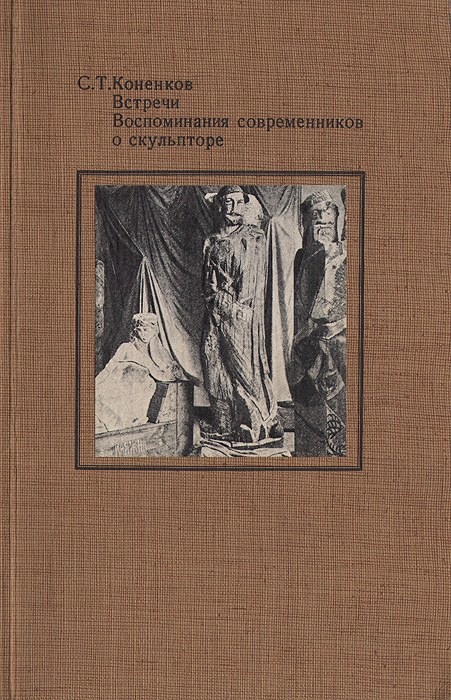 С. Т. Коненков: Встречи. Воспоминания современников о скульпторе