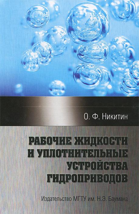 О. Ф. Никитин Рабочие жидкости и уплотнительные устройства гидроприводов