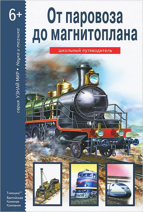 Г. Т. Черненко От паровоза до магнитоплана бирюса 133 холодильник б 133
