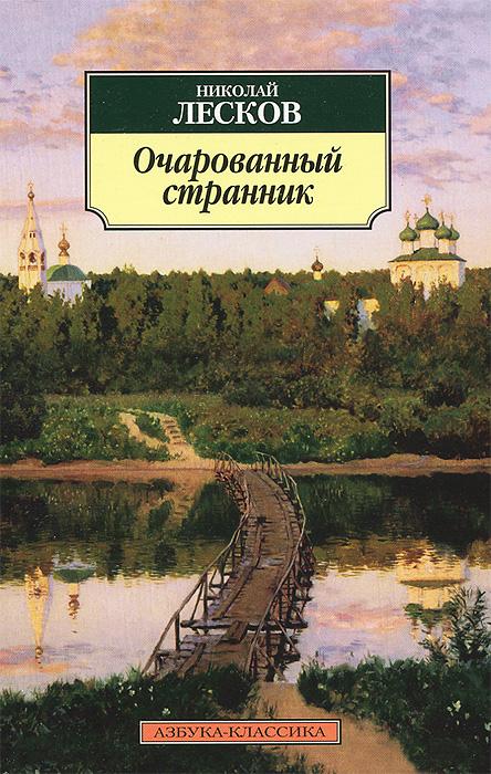 Николай Лесков Очарованный странник
